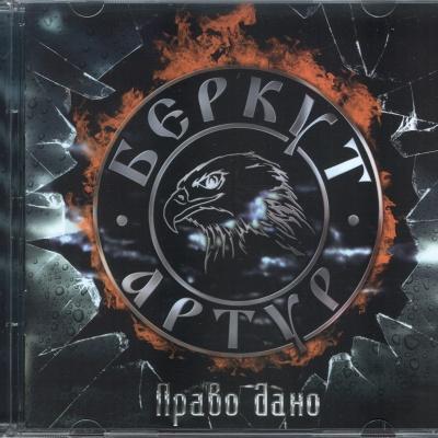 Артур Беркут - Право дано (Album)