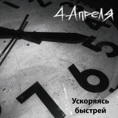4 Апреля - Ускоряясь Быстрей