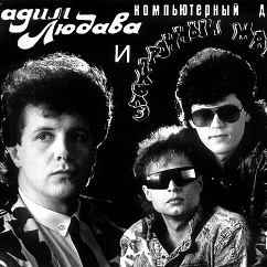 Электронный Мальчик - Старый квартал (Album)
