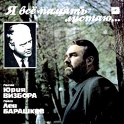 Лев Барашков - Я Всё Память Листаю...