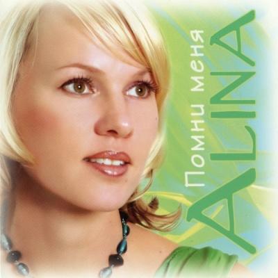 Alina (14) - Помни Меня (Album)