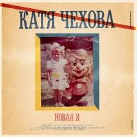 Катя Чехова - Новая Я (Single)