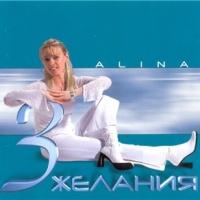 Alina (14) - Дождь