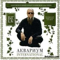 Аквариум - Аквариум International. Благотворительный концерт в Киевском Театре Оперы 14.10.2008