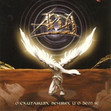 ARDA - О Скитаниях Вечных И О Земле