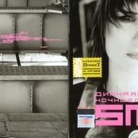 Ночные Снайперы - SMS (Album)