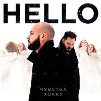 Hello - Чувства Хокку