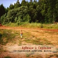 Константин Арбенин и Сердолик - Неспокойная красота жизни