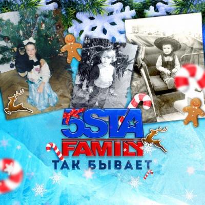 5sta Family - Так бывает (Single)