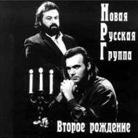 Альянс - Второе рождение (Album)