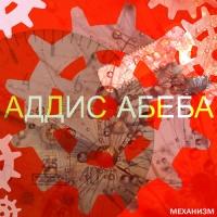 Механизм (Album)