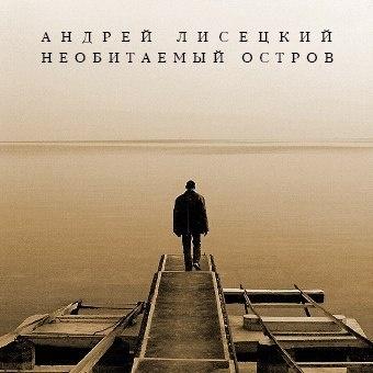 Аватара - Необитаемый Остров (Album)