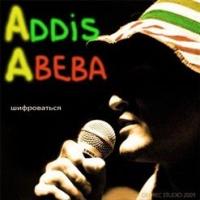 Аддис Абеба (Addis Abeba) - Live (Live)