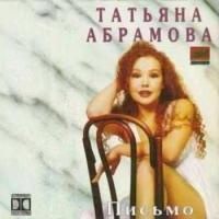 АБРАМОВА Татьяна - Письмо (Album)