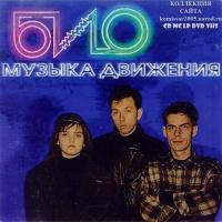 БИО - Техноромантики (Album)