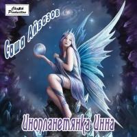 Александр Айвазов - Инопланетянка Инна (Album)