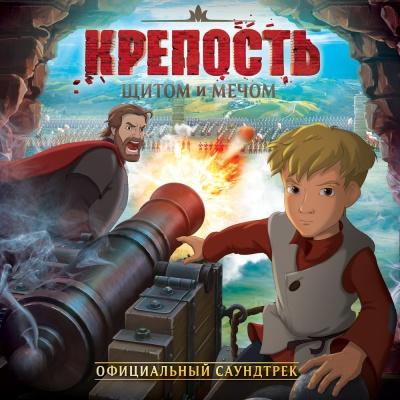 Алиса Кожикина - «Крепость - щитом и мечом» (саундтрек к мультфильму) (Single)