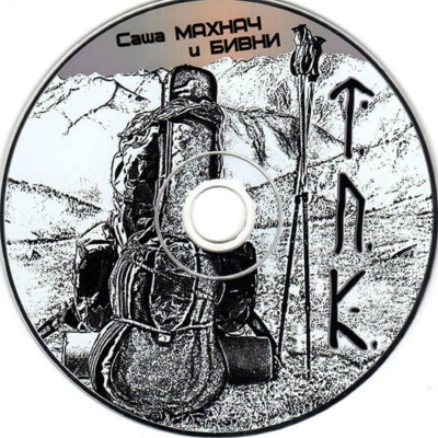 Александр Махнач и Бивни - Тепло Походного Костра (Album)