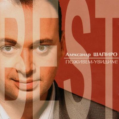 Александр Шапиро - Поживём Увидим! The Best (Single)