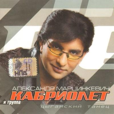 Александр Марцинкевич И Группа Кабриолет - Цыганский Танец (Album)