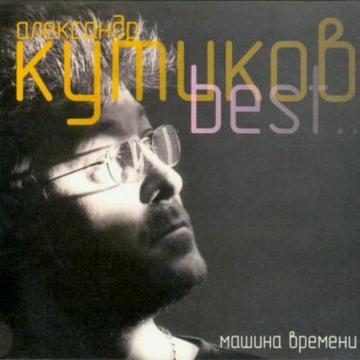 Александр Кутиков - Best. Машина Времени (Album)