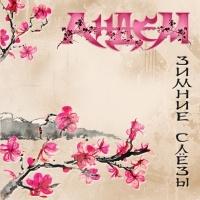 АНДЕМ - Зимние слезы (Album)