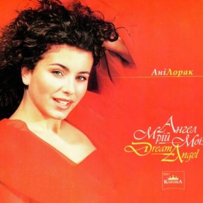 Ані Лорак - Ангел Мрій Моїх. Dream angel (Single)