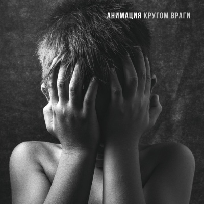 АнимациЯ - Кругом враги (Album)