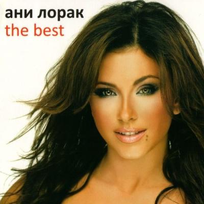 Ані Лорак - The Best (Album)
