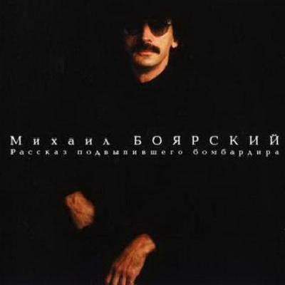 Михаил Боярский - Рассказ подвыпившего бомбардира