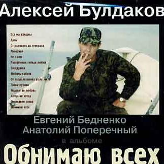 БУЛДАКОВ Алексей - Обнимаю Всех (Album)