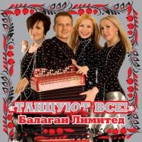 Балаган Лимитед - Танцуют Все (Ремиксы) (Album)