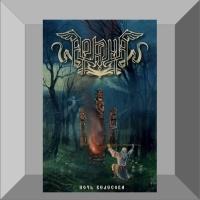 Аркона (Arkona) - Ночь Велесова - CD2 (Album)