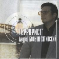 Андрей Большеохтинский - Террорист