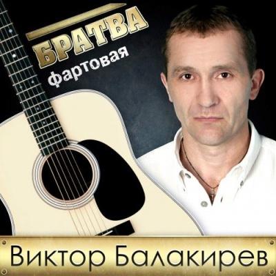 Виктор Балакирев - Братва Фартовая (Album)