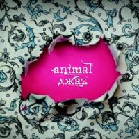 Animal ДжаZ - Я (Single)