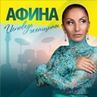 Афина - Исповедь Женщины (Album)