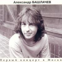 Александр Башлачев - Прямая Дорога