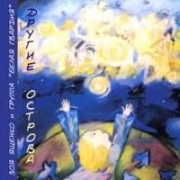 БЕЛАЯ ГВАРДИЯ - Другие Острова (Album)