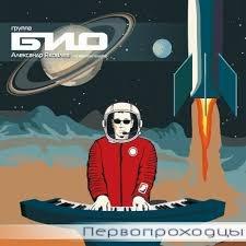 БИО - Первопроходцы (Album)