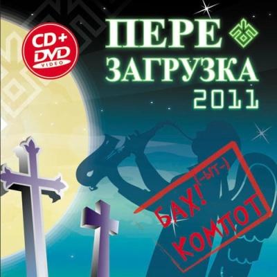 Бахыт-Компот - Перезагрузка 2011
