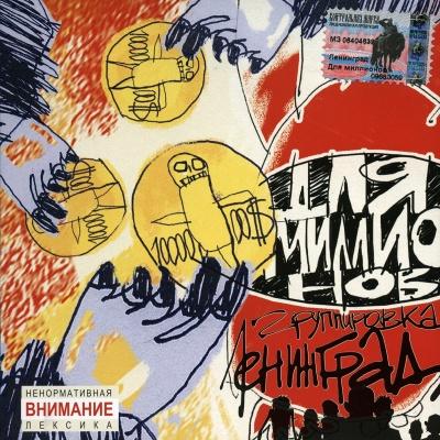 Ленинград - Для миллионов