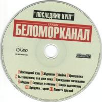 Беломорканал - Последний Куш (Album)