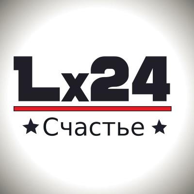 Lx24 - Счастье (Single)