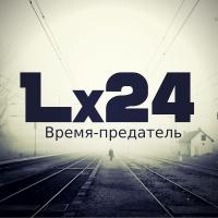 Lx24 - Время Предатель (Single)