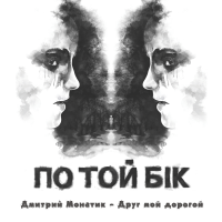 Monatik - Друг Мой Дорогой (Single)