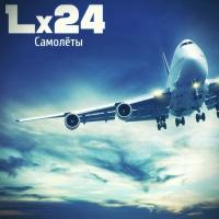 Lx24 - Самолёты (Single)