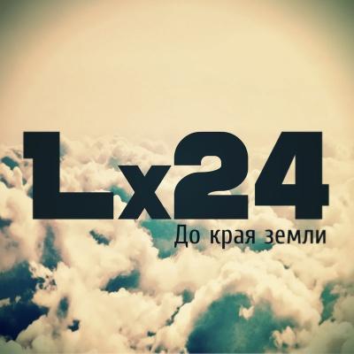 Lx24 - До Края Земли (Single)