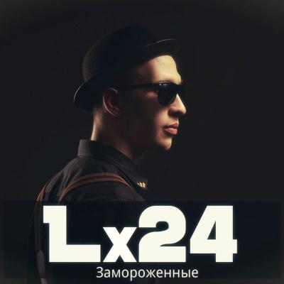 Lx24 - Замороженные (Single)