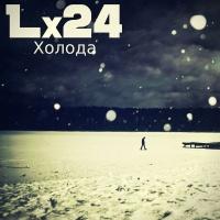 Lx24 - Холода (Single)